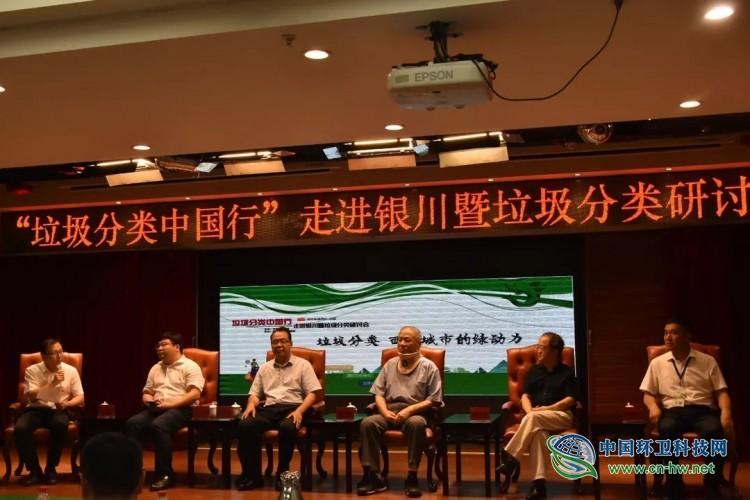 """""""垃圾分类中国行""""走进银川:西部城市的绿色新时尚"""