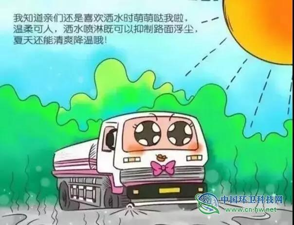明明是下雨天,为什么洒水车还在作业?