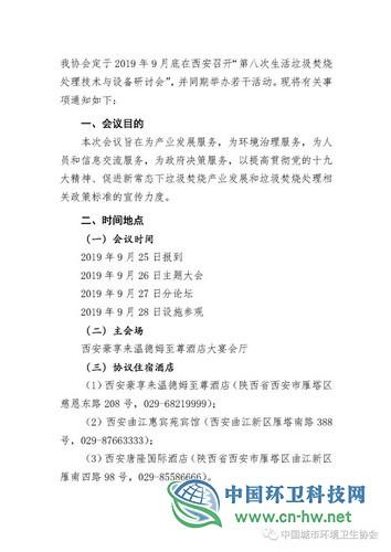 中环协02