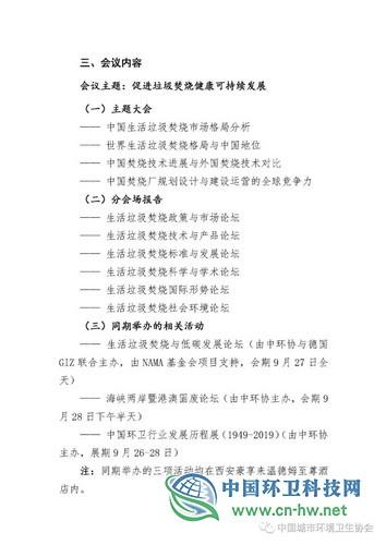 中环协03