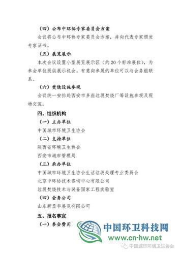 中环协04