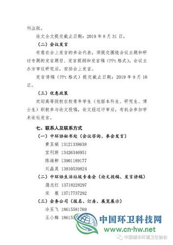 中环协06