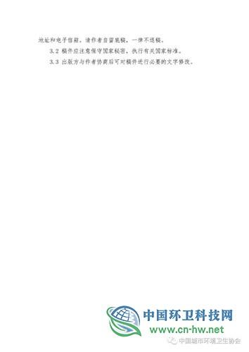 中环协09