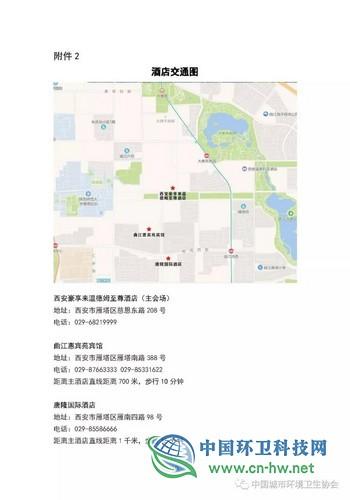 中环协010