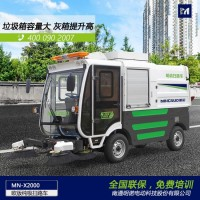 明诺出口欧洲四轮电动扫路车 街道马路驾驶式扫路车