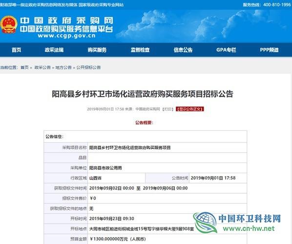 1300万!山西大同阳高县乡村环卫市场化项目进入招标阶段