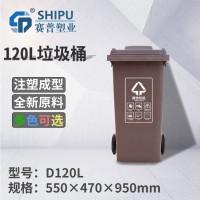 重庆户外塑料垃圾桶批发 重庆塑料分类垃圾桶120L厂家