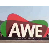 2020中国家电展上海家电展上海厨卫电器展(AWE)
