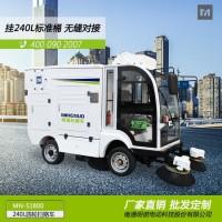 江苏扫地车驾驶式电动扫地车厂家 明诺四轮240L扫地车