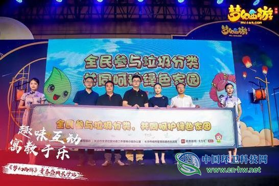 全国首创!网游+垃圾分类,长沙推广宣传新模式