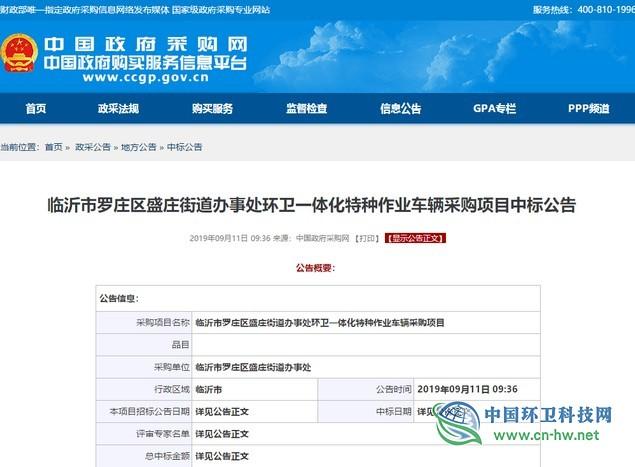 87.4万,临沂市罗庄区环卫一体化特种作业车辆采购公告