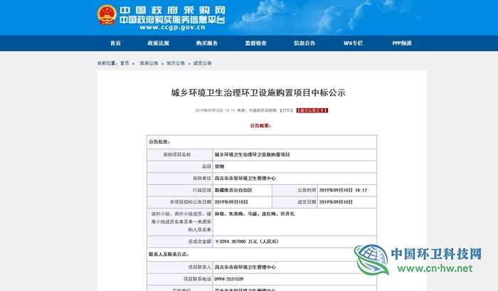 中联环境成新疆3千万装备项目最大赢家,助力西部环卫市场!