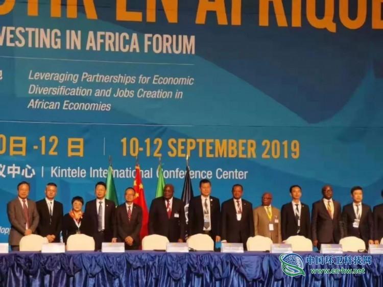 康恒环境与中非发展基金签署战略合作框架协议
