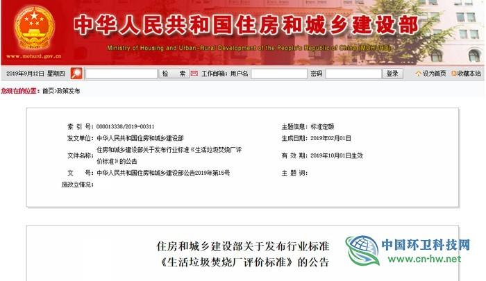 2019版《生活垃圾焚烧厂评价标准》 10月1日起实施(附标准全文)