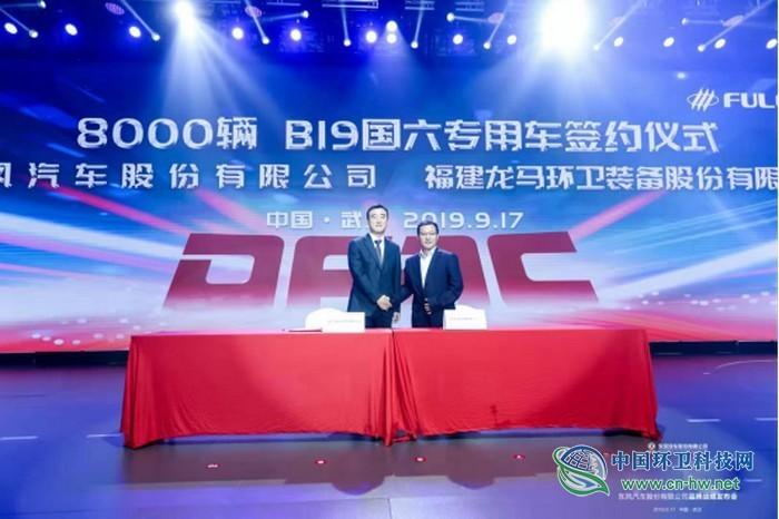 """东风汽车品牌""""焕新"""",龙马环卫订购8000台国六专用车"""