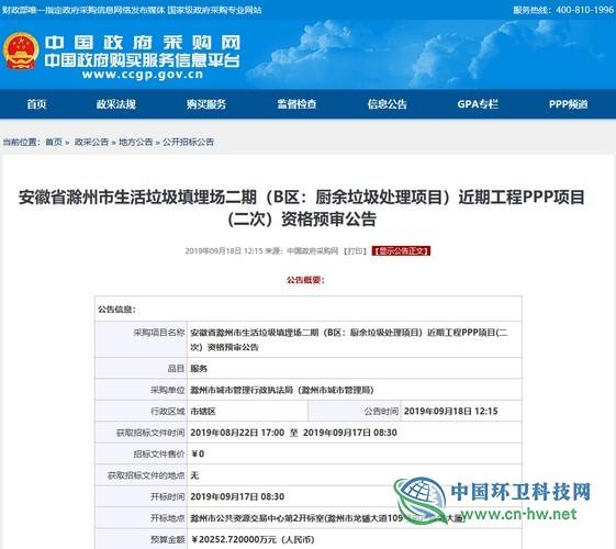 安徽省滁州市厨余垃圾处理(二期)项目进入资格预审阶段