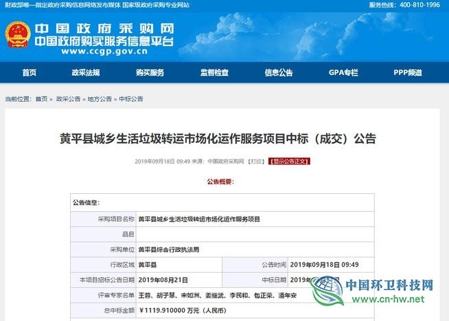 1119万元/年,贵州黄平县生活垃圾转运市场化运作服务项目中标结果出炉