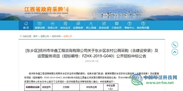 """劲旅环境中标抚州市""""厕所革命""""大单,中标价近1.4亿"""
