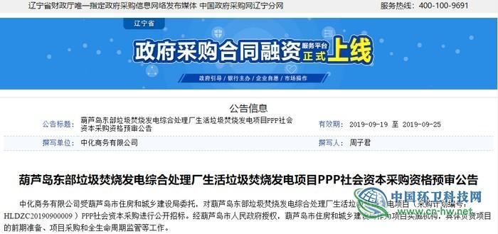近6.2亿!辽宁葫芦岛垃圾焚烧PPP项目启动资审