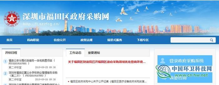 深圳福田区环卫PPP项目背后疑窦丛生,违法?or违规?