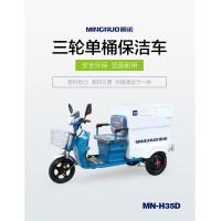 江苏保洁车厂家 明诺三轮装桶保洁车报价