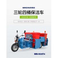 江苏四桶保洁车厂家 明诺三轮垃圾分类保洁车报价