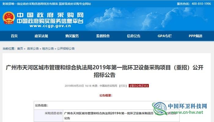 670万元,广州市天河区环卫专用车进入公开招标阶段