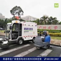 江苏大型扫地车厂家 明诺电动吸扫结合扫地车报价