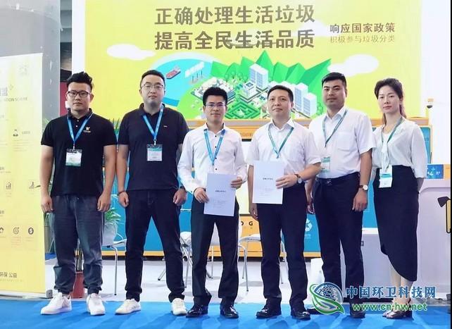 小黄狗与湖南凯天环境签订协议 正式入驻株洲