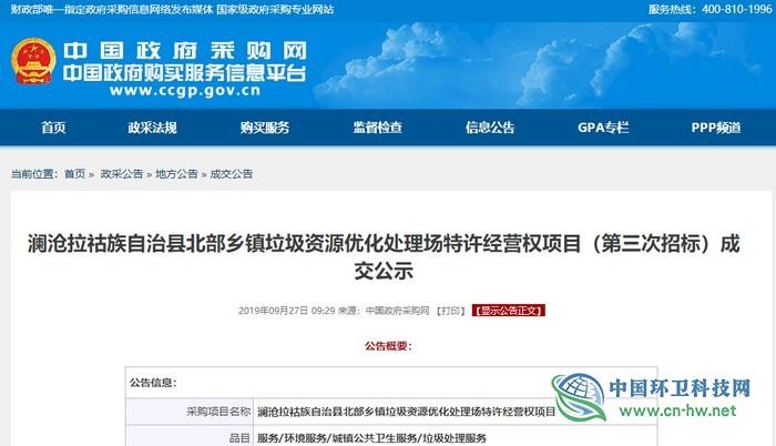 澜沧拉祜族自治县垃圾优化处理场特许经营权项目结果出炉