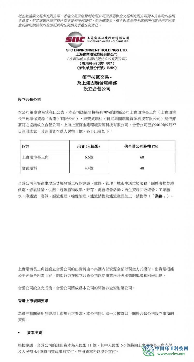 国内资讯_斥资11亿,上海实业环境与宝武钢铁成立合营发展垃圾焚烧发电 ...