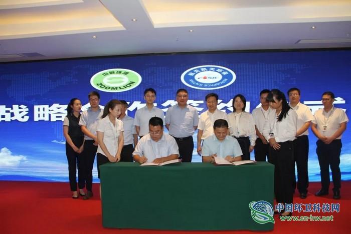 盈峰中联与航天凯天环保签署战略合作协议