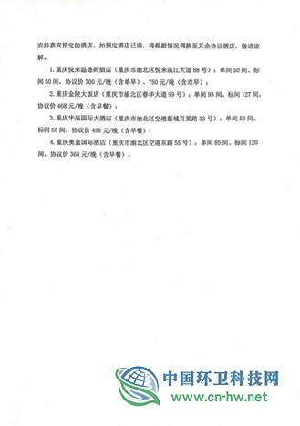 关于召开2019中国城市环境卫生协会年会的通知