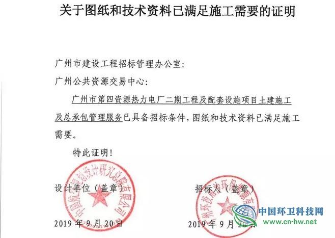 日均焚烧3000吨,广州大岗垃圾焚烧发电厂再招标