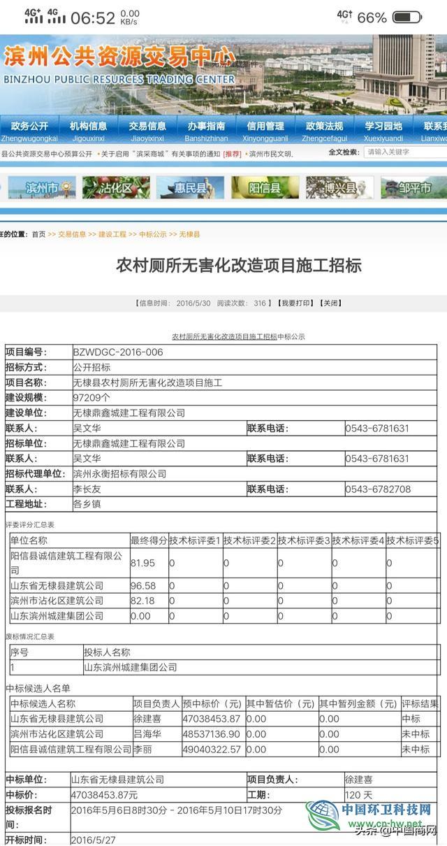 山东无棣县:4703万元的改厕专项资金去哪了?