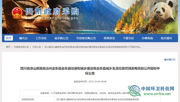 69元/吨,三峰环境中标四川会东县生活垃圾焚烧发电项目