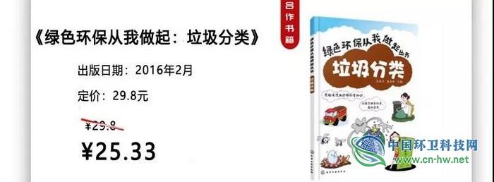 致敬环卫工人节,联手化学工业出版社,正版书籍优惠大促!