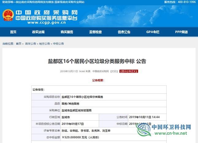 投资529万,江苏盐都区16个居民小区垃圾分类服务中标结果揭晓