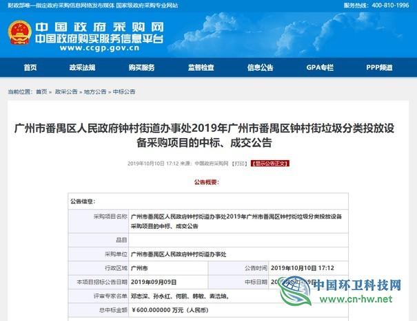 600万元,广州市番禺区钟村街垃圾分类投放设备采购项目结果公布