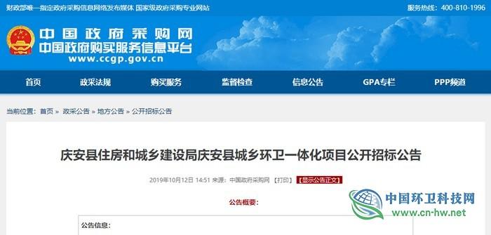 总投资4254.16万,庆安县城乡环卫一体化公开招标