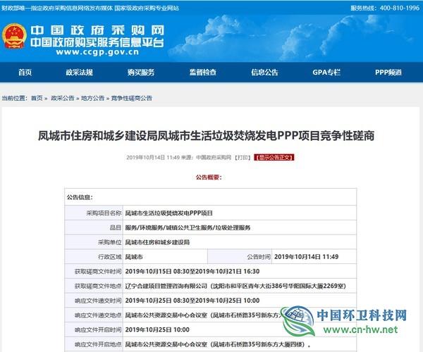 2.4亿!辽宁凤城市生活垃圾焚烧发电项目进入公开招标阶段