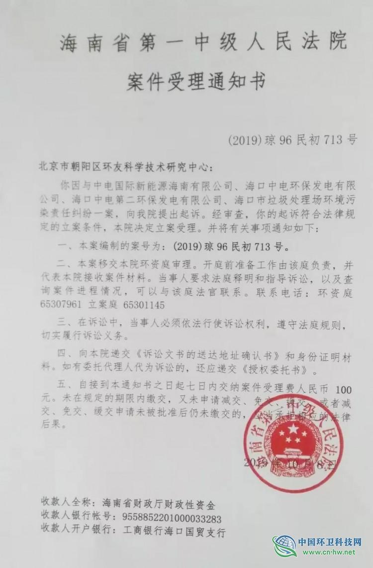 """中电国际成被告  澄迈项目""""邻避""""走上公堂"""