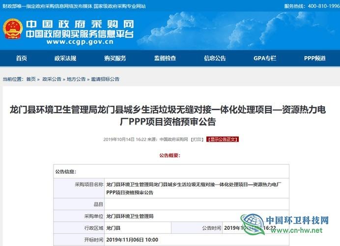 3.29亿!广东惠州龙门县生活垃圾焚烧发电厂项目进入资格预审阶段