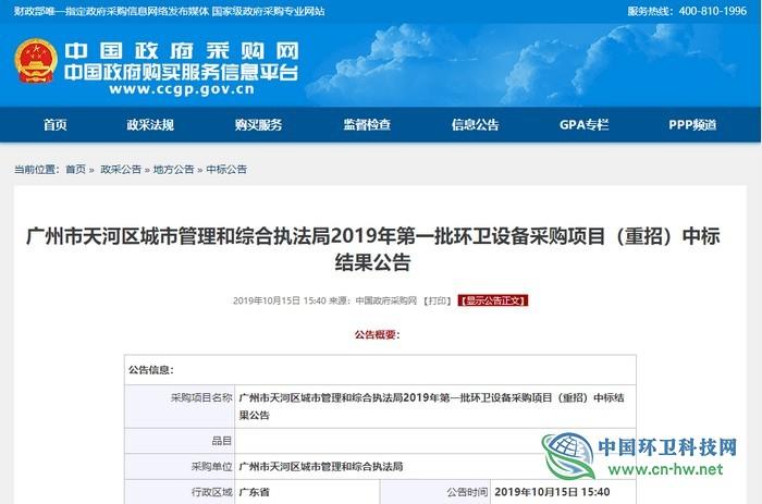 中联环境中标广州市天河区环卫车采购项目,中标价671万