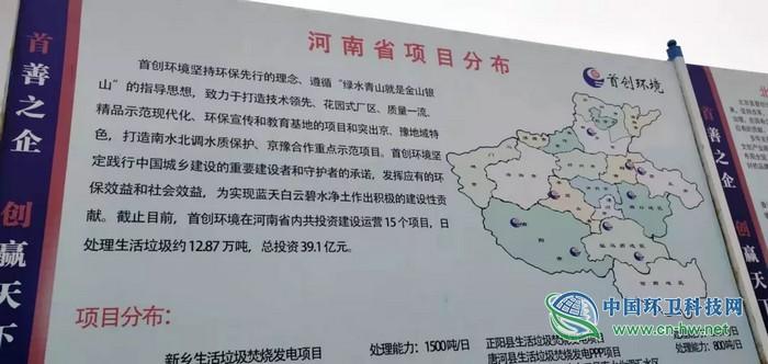 河南省新乡市将建成全国首个智慧型垃圾焚烧发电厂