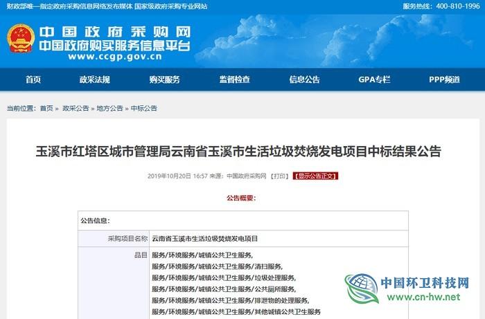 106.65元/吨,云南水务中标玉溪市垃圾焚烧项目