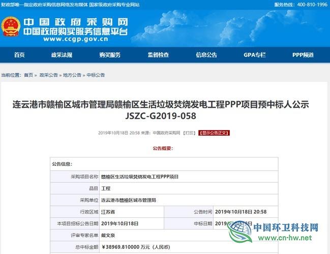 47.8元/吨!康恒环境预中标连云港市赣榆区生活垃圾焚烧发电项目