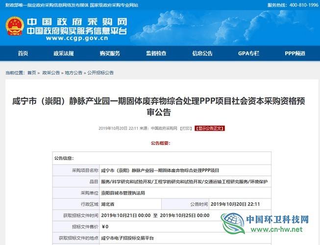 5.1亿!咸宁市静脉产业园一期固体废弃物处理项目进入资格预审阶段