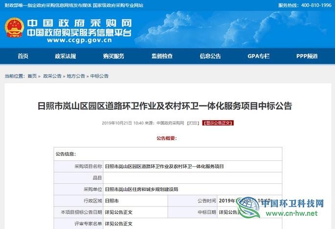 2429.21万,启迪环境中标日照岚山区环卫一体化项目