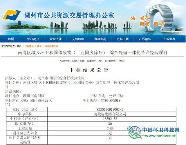 年度标王诞生!美欣达中标浙江湖州南浔区50亿城乡环卫项目
